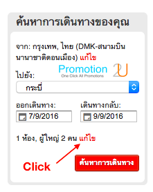 Promotion Airasia Go Book Hotel Get Free Flight!! [Aug.2016] Krabi P3