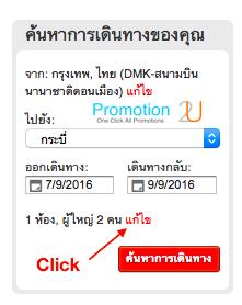 Promotion Airasia Go Book Hotel Get Free Flight!! [Aug.2016] Krabi P3