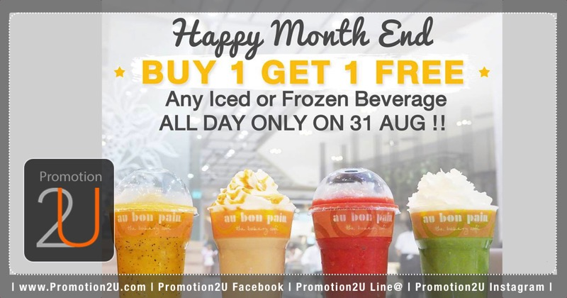 Promotion Au Bon Pain Happy Month End Bu 1 Get 1 Free Drinks