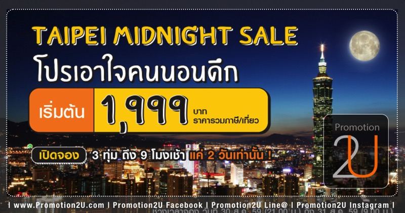 Promotion-NokScoot-2016-Taipei-Midnight-Sale-Fly-Started-1999.-.jpg