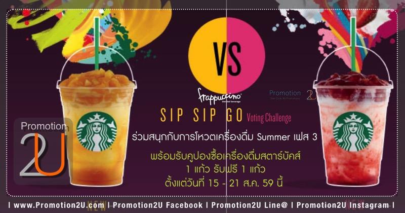 Promotion-Starbucks-SIP-SIP-GO-Voting-Challenge-Get-Coupon-1-Free-1.jpg