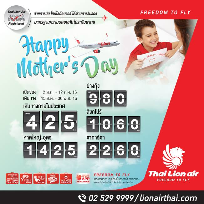 Promotion Thai Lion Air 2016 Happy Mother's Day Fly Started 425.-