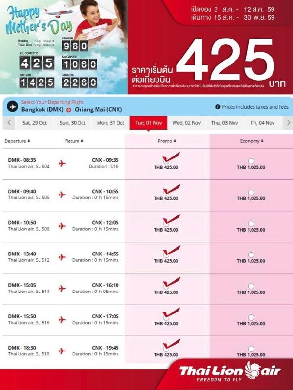 โปรโมชั่น Thai Lion Air 2016 Happy Mother's Day บินเริ่มต้น 425.-