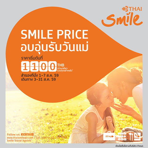Promotion-Thai-Smile-Smile-Price-for-Mother-Day-2016.png
