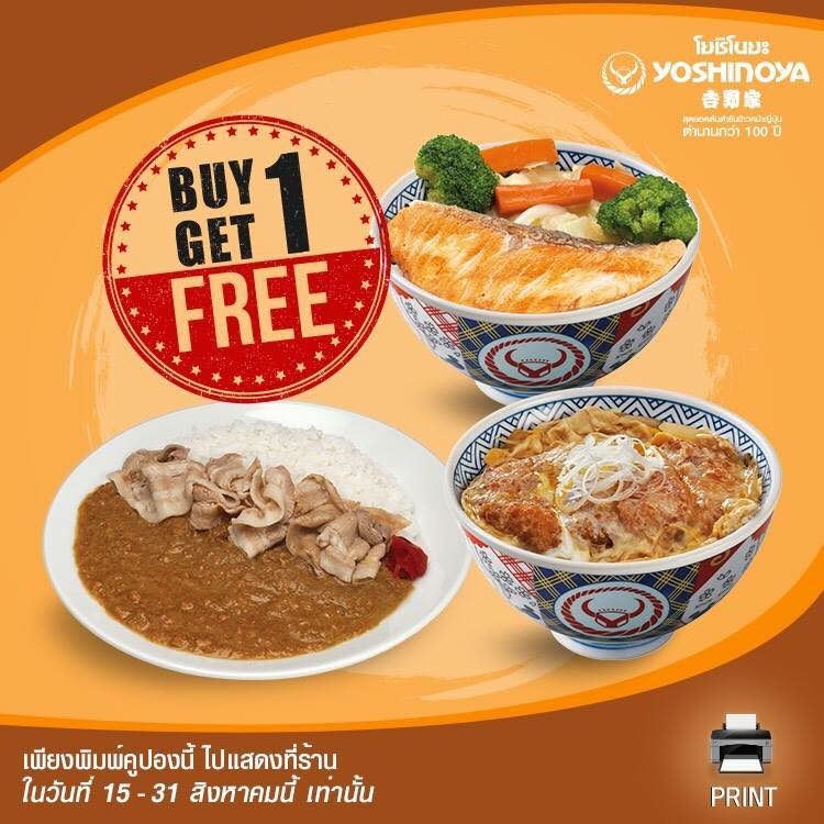 graphic about Yoshinoya Coupons Printable titled Yoshinoya coupon codes printable 2019