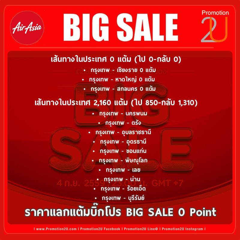 BIG Point BIG SALE SEP 2016 P1