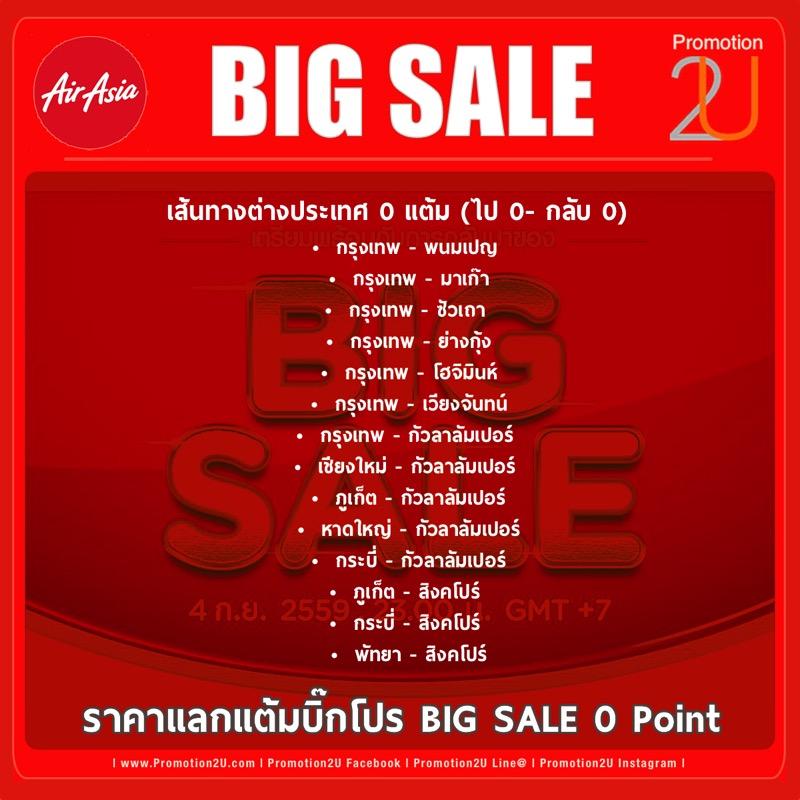 BIG Point BIG SALE SEP 2016 P2