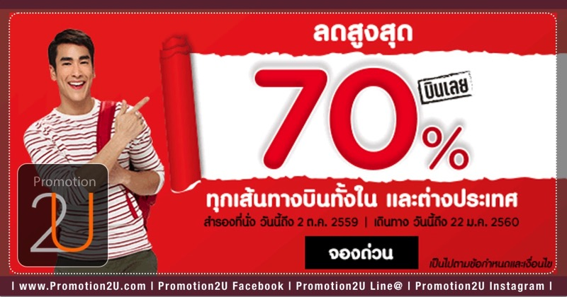 Promotion AirAsia 2016 Get up to 70% Off All Destinations
