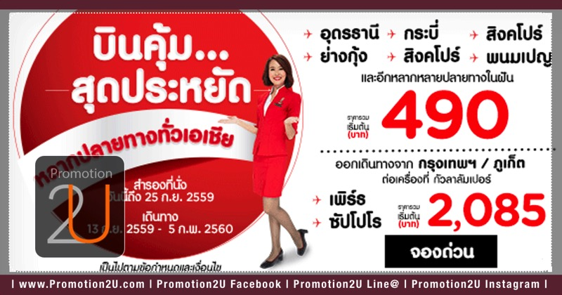 Promotion AirAsia 2016 Let Our Low Fares Fly Started 490.-