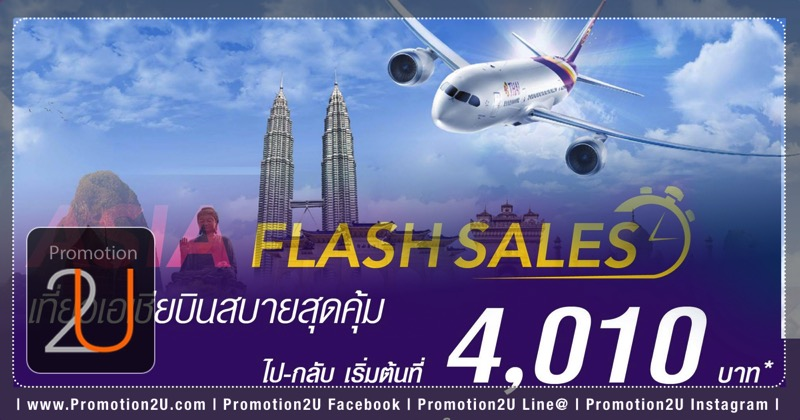 Promotion-Thai-Airways-2016-Asia-Flash-SALE.jpg