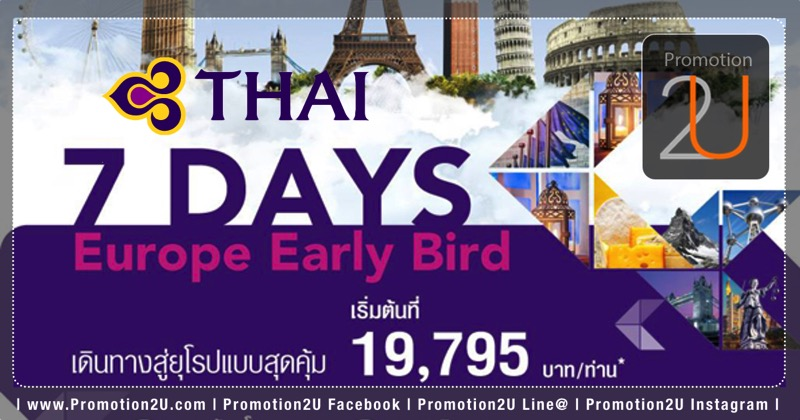 Promotion-Thai-Airways-2016-Europe-Early-Bird-Fare-From-Bangkok.jpg