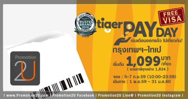 Promotion Tiger Air Pay Day Celebrate Free Visa Fly Started 1,099.-