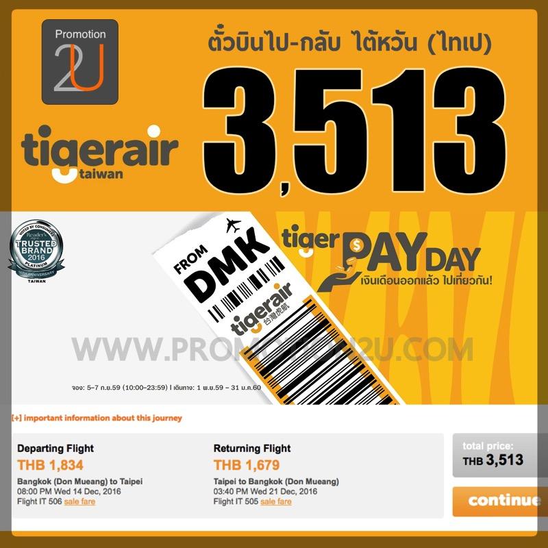 โปรโมชั่น Tiger Air Pay Day ฉลองฟรีวีซ่าไต้หวัน บินเริ่มต้น 1,099.- (กย.59)