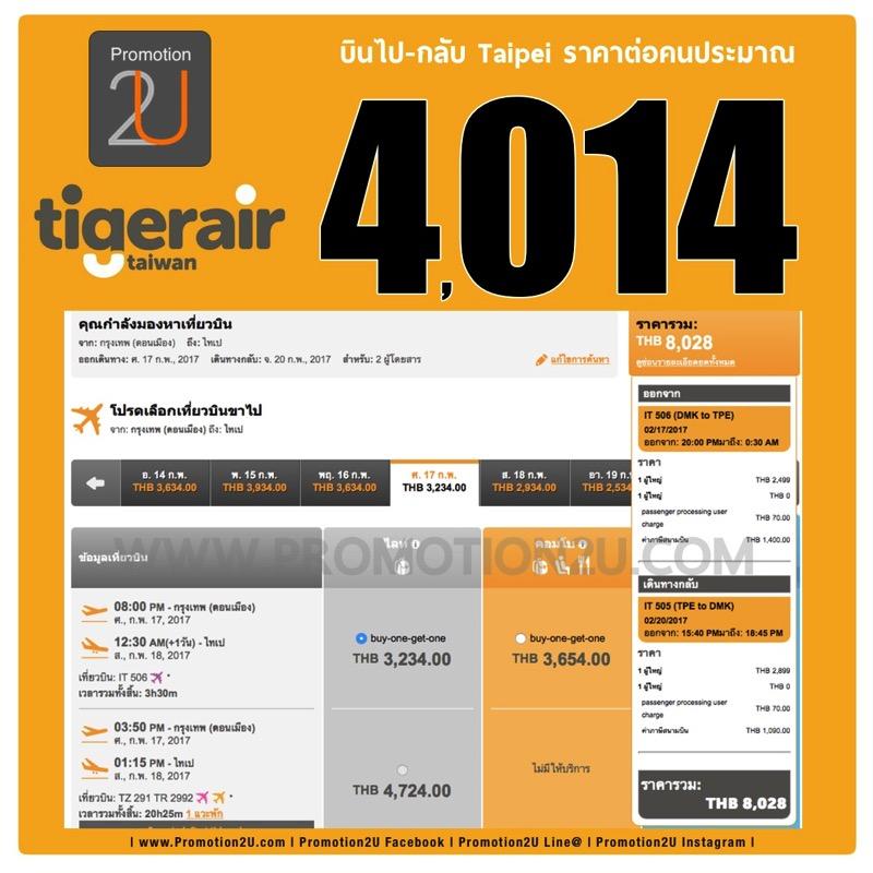 โปรโมชั่น TigerAir Taiwan บินไต้หวัน(ไทเป) 2 จ่าย 1