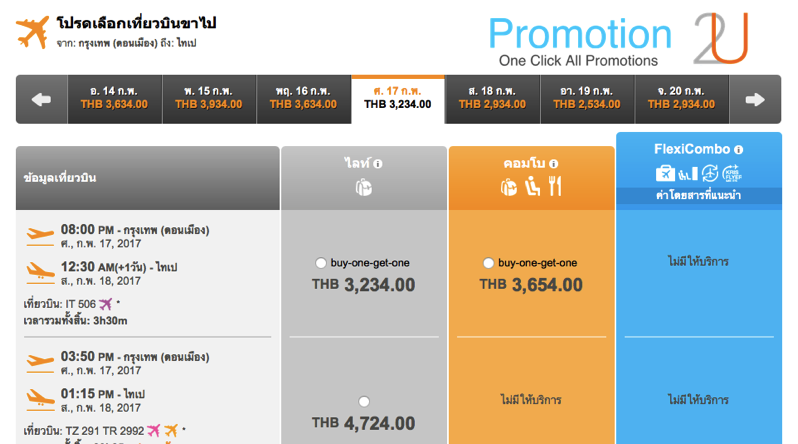 Promotion TigerAir Taiwan 2nd Anniversary Fly 2 Pay 1 P1