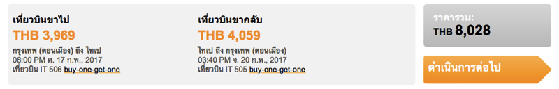 Promotion TigerAir Taiwan 2nd Anniversary Fly 2 Pay 1 P3