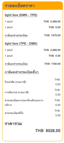 Promotion TigerAir Taiwan 2nd Anniversary Fly 2 Pay 1 P5