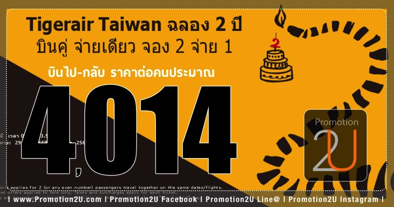 Promotion TigerAir Taiwan 2nd Anniversary Fly 2 Pay 1