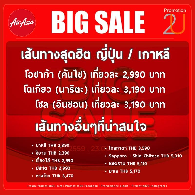 promotion-airasia-big-sale-free-seats-0-bath-sep-2016 Inter P2