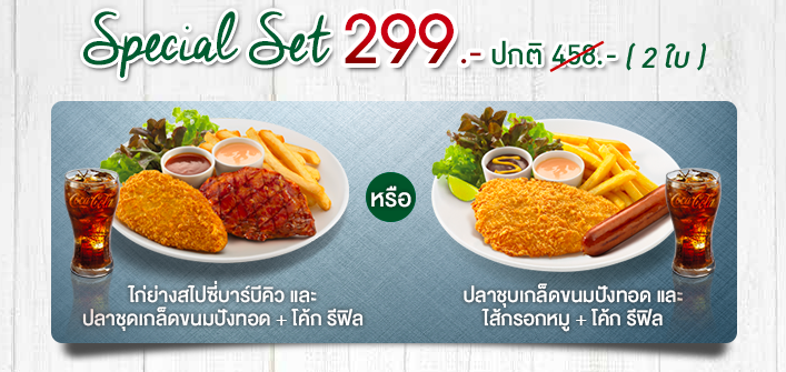 Coupon Promotion Sizzler Special Selection Set 199 [Oct.2016] P3