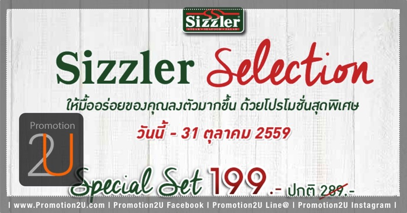 Coupon Promotion Sizzler Special Selection Set 199 [Oct.2016]