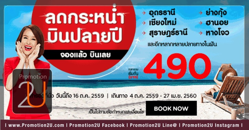 Promotion AirAsia 2016 Year End Sale Fly Started 490.-