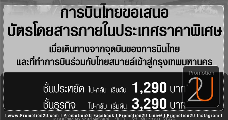 Promotion-Thai-Airways-SPECIAL-COMPANION-FARE-TO-BANGKOK-Oct.-Dec.2016.jpg