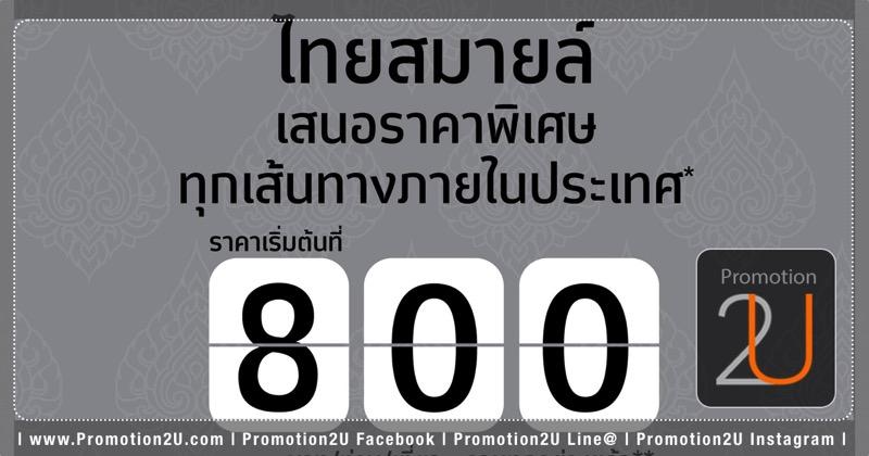Promotion Thai Smile Smile Price Started 800.-