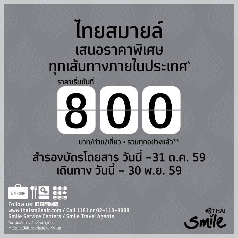 โปรโมชั่นไทยสมาย์ ตั๋วราคาพิเศษเชิญร่วมถวายสักการะพระบรมศพฯ ราคาเริ่มต้นเที่ยวละ 800.-