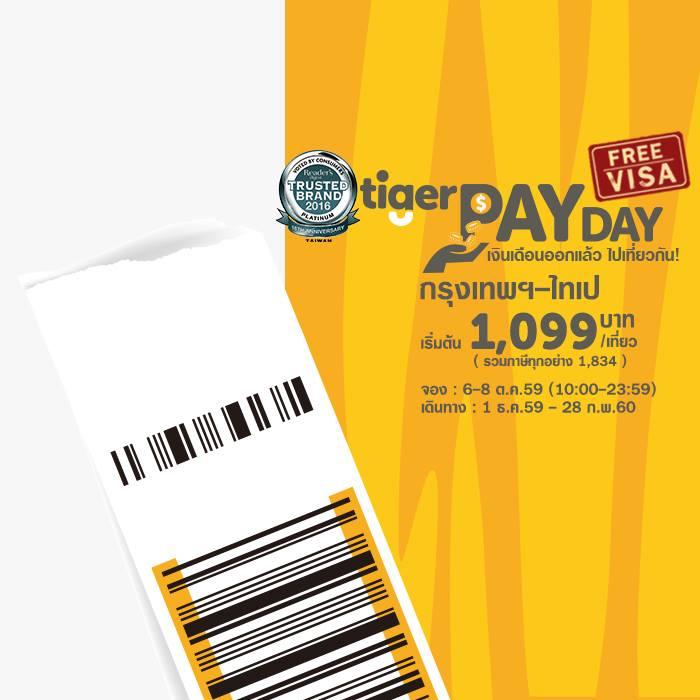 โปรโมชั่น Tiger Air Pay Day ฉลองฟรีวีซ่าไต้หวัน บินเริ่มต้น 1,099.- (ตค.59)