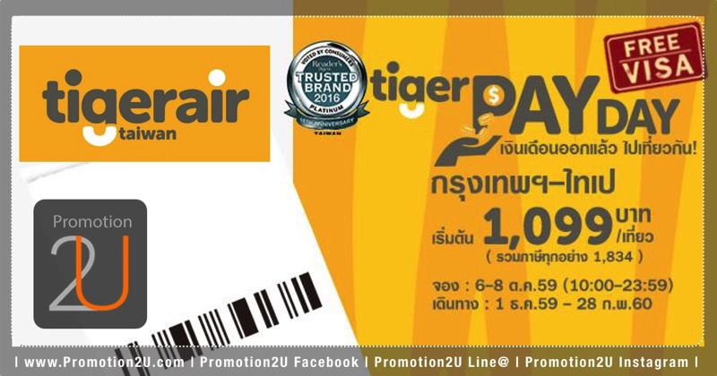 Promotion Tiger Pay Day to Taipei Fly Started 1,099 [Oct.2016]