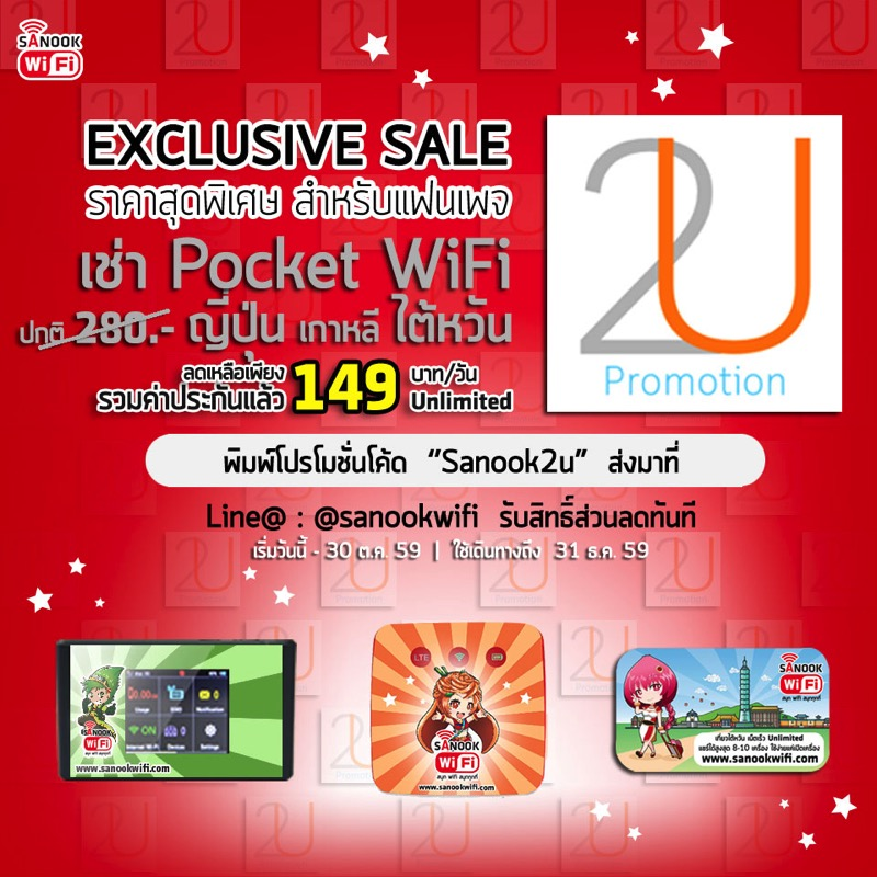Special Discount Sanook Pocket Wifi for Promotion2U