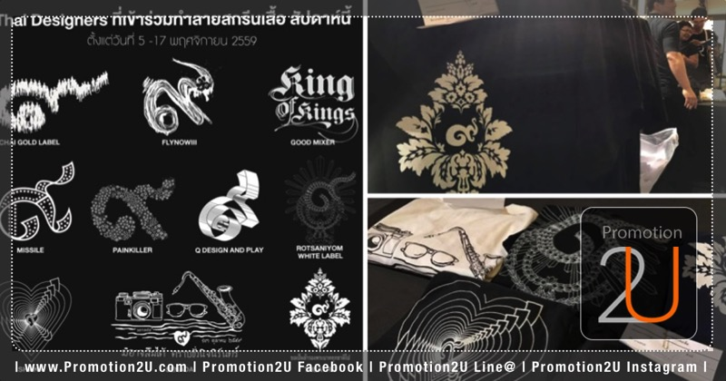 Free Screen King Rama9 T-Shirt at Siam Center