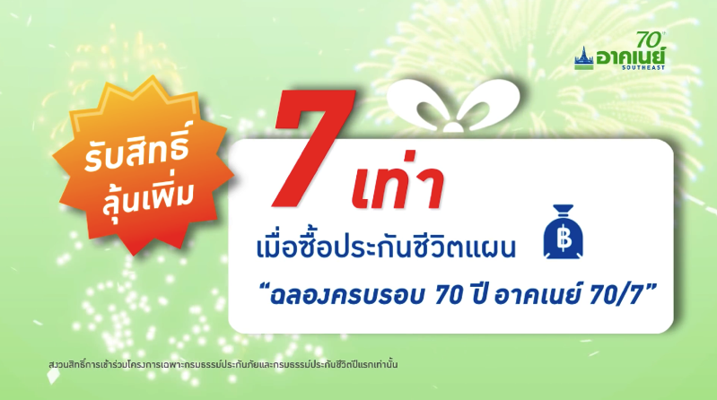 Promotion 70th Anniversary SEIC P14