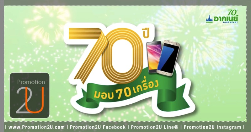 Promotion 70th Anniversary SEIC