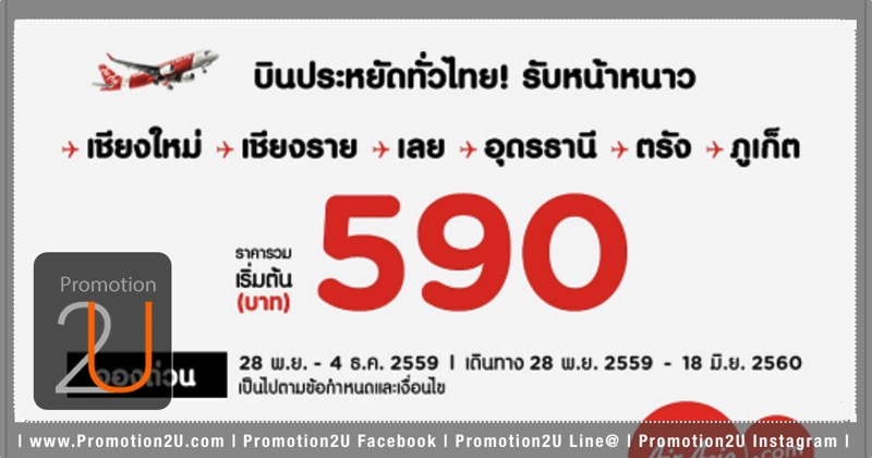 Promotion-AirAsia-2016-Winter-Fly-Started-590.-.jpg