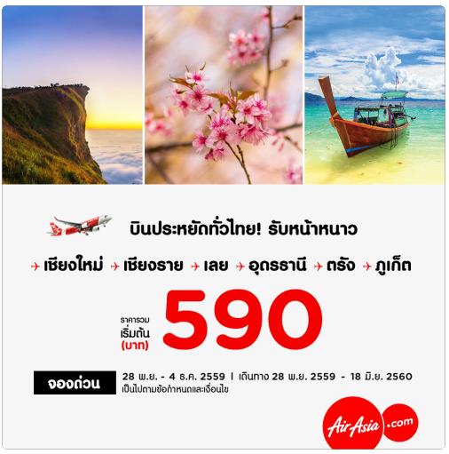 โปรโมชั่น AirAsia 2016 บินประหยัดทั่วไทย รับหน้าหนาว เริ่มต้น 590.-