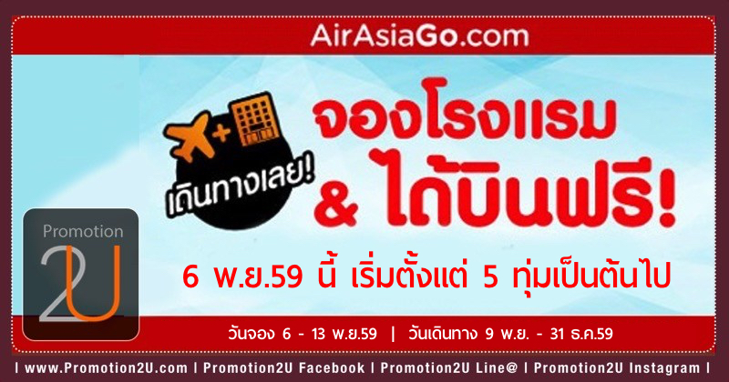 Promotion AirAsia GO Book Hotel Get Free Flights [Nov.2016]
