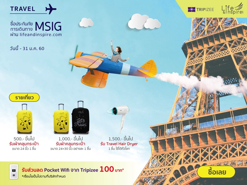 Promotion LifeandInspire Travel Insurance Get Free Tripzee Pocket Wifi Discount