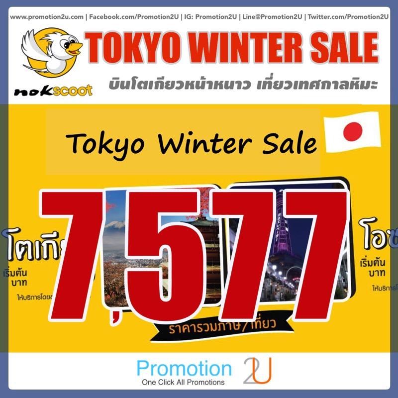 Promotion-NokScoot-2016-Winter-Sale-to-Tokyo-7577.-.jpg