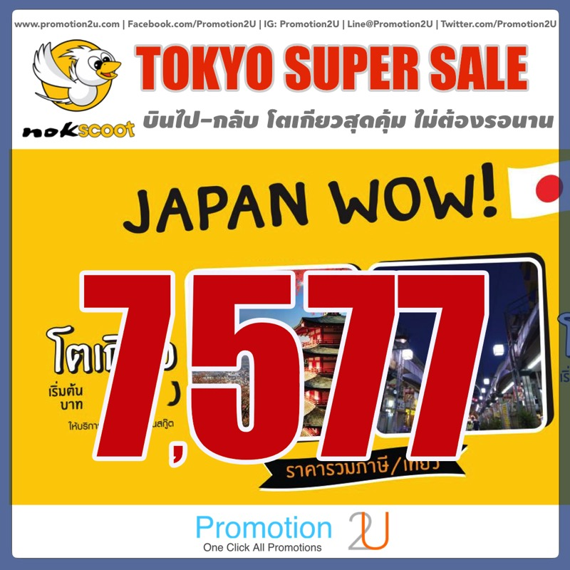 Promotion-NokScoot-Fly-to-Tokyo-Only-7577-Nov.2016.jpg