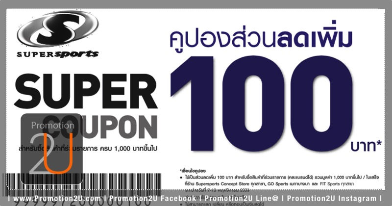 Promotion-SuperSports-Super-Coupon-Free-Discount-100-Baht.jpg