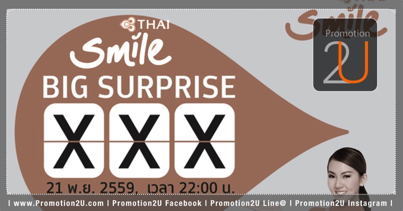Promotion-Thai-Smile-Big-Surprise-2016-Get-Special-Price.jpg