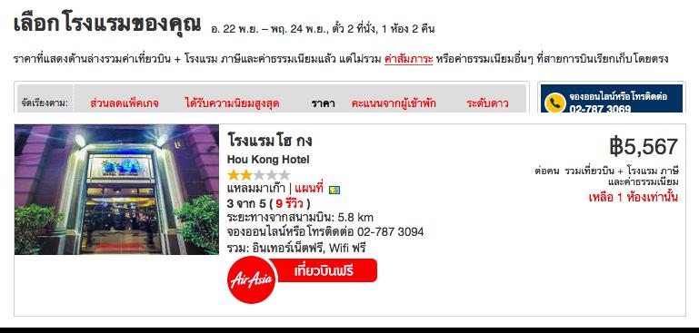 promotion-airasia-go-book-hotel-get-free-flights-nov-2016 Macou