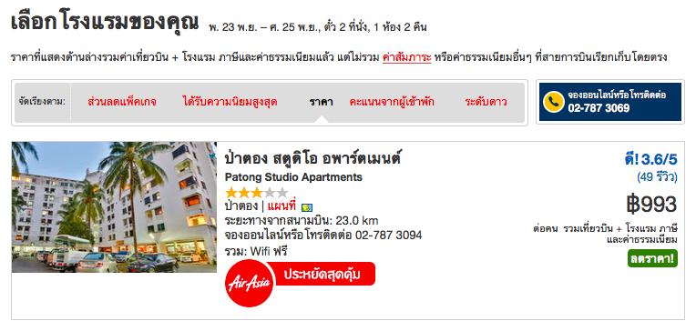promotion-airasia-go-book-hotel-get-free-flights-nov-2016 Phuket