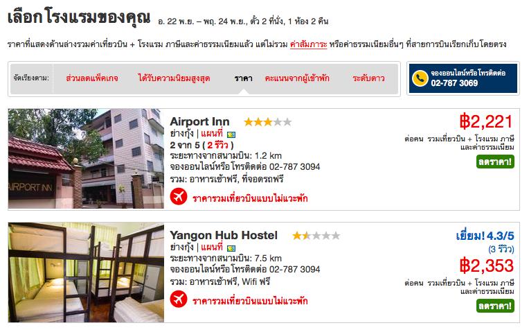 promotion-airasia-go-book-hotel-get-free-flights-nov-2016 rangon