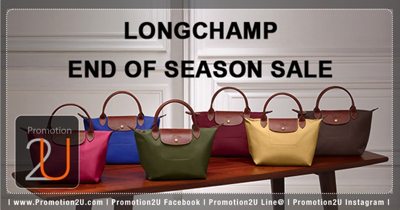 promotion-longchamp-end-of-season-sale-2016-sale-30.jpg
