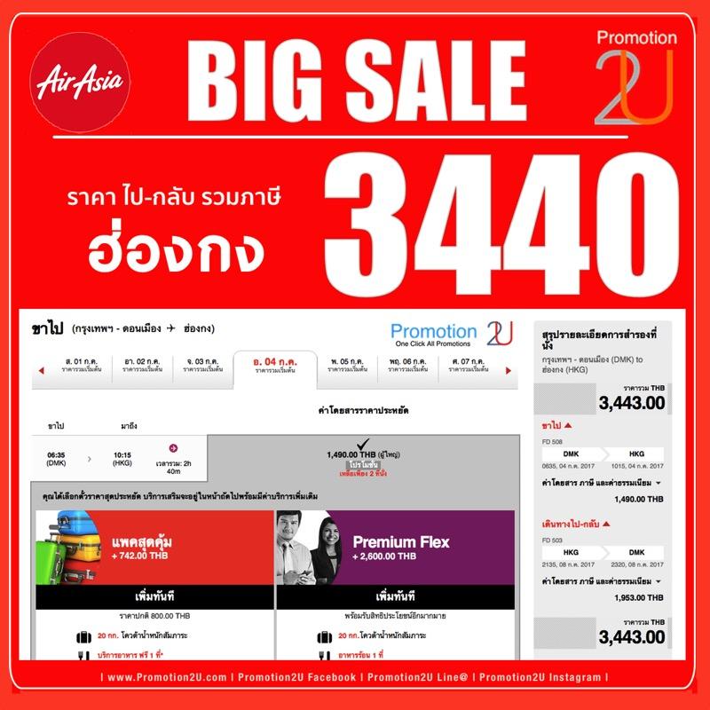 Review promotion airasia big sale free seats 0 baht nov 2016 HKG