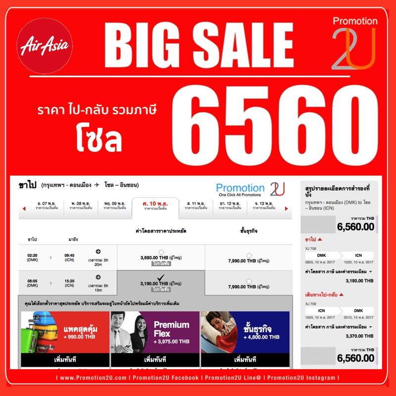 Review promotion airasia big sale free seats 0 baht nov 2016 ICN