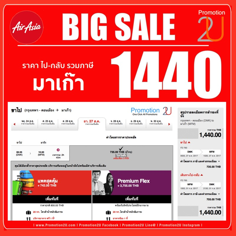 Review promotion airasia big sale free seats 0 baht nov 2016 MFM
